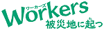Logo for 映画『Workers 被災地に起つ』